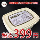 ★数量限定399円(税込)★国産純正ラード 900g 丸和油...