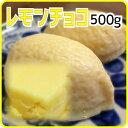 レモンチョコ 500g 製菓材料 お菓子材料 お菓子レシピ ...