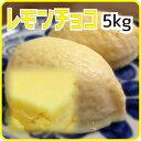 レモンチョコ 5kg 製菓材料 お菓子材料 お菓子レシピ チ...