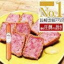 長崎でハムと言ったら雲仙ハムです。九州長崎ではB級グルメとして子供から大人まで大人気。レストランや居酒屋でも人気メニュー...
