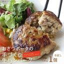 おさつポークの手作り生ハンバーグ[お試し1個]国産 豚肉 ミンチ ハンバーグ