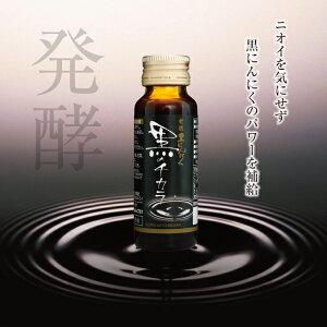 【送料無料】黒のチカラ(黒にんにくドリンク)