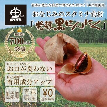 【送料無料】黒にんにく決定版!黒にんにく屋 徳用バラ 200g