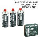 ショッピングカセットコンロ キャプテンスタッグ(パール金属)ガスカセットコンロ3本パックM-7621