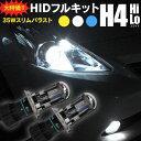 【送料無料】 180SX 後期 S13 H8.8〜H10.12 H4 スライド HIDキット HIDフルキット 35W H4 ハイ ロー スライド ヘッドライト HID化 純正ハロゲン車用