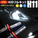 【送料無料】 プレサージュ MC前 U31 H15.6〜H18.4 H11 HIDキット 35W 超薄型バラスト H11(H8/H16兼用) 3000K/6000K/15000K 選択制 HIDフルキット 35W H11 H8 H16 ヘッドライト フォグランプ フォグライト HID化 純正ハロゲン車