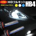 【送料無料】 HB4 9006 HIDキット 35W 超薄型バラスト HB4 9006 3000K/6000K/15000K 選択制 HIDフルキット 35W HB4 9006 フォグランプ フォグライト HID化 純正ハロゲン車