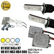 HIDキット 55W 厚型バラスト 交流式 【H1 H3 H3C H4Lo H7 H8 H10 H11 HB3 HB4 880】 取付ステー&取扱説明書付き★