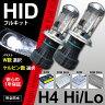 ジムニー 後期 JB23W H17.10〜 HIDキット H4 スライド Hi Lo 切替 35W ...