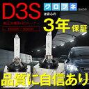 アウディ AUDI A4 8EA/8EB H20.3〜 純正HID交換バルブ D3S 超高品質 2本セット 6000K 8000K