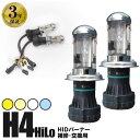 HIDバルブ H4 Hi/Lo スライド HIDバルブ 交流式 35W/55W 兼用 2本セット【3000K/4300K/6000K/8000K】H4 Hi/Lo スライド HIDバーナー