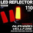 30アルファード 30ヴェルファイア リフレクター LED 30系 110発SMD レッド 赤 左右セット