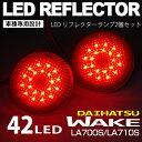 ウェイク リフレクター LED WAKE LA700S LA710S 42発LED レッド 赤 左右セット