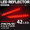 ムーヴカスタム リフレクター LED LA150F LA160F 18発SMD レッド 赤 左右セット