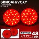 トヨタ ノア/ヴォクシー リフレクター LED AZR60/AZR65 H13〜H19 48発LED レッド 赤 左右セット
