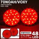 トヨタ ノア/ヴォクシー リフレクター LED ZRR70/ZRR75 H22〜H26 48発LED レッド 赤 左右セット