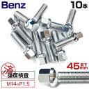 ベンツ用ボルト No.04 【45mm】M14×P1.5 14R/17HEX 首下45mm 10本セ ...