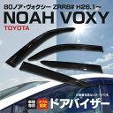 ドア バイザー ヴォクシー VOXY 80系 ZRR80 専用設計 ドア バイザー 高品質 純正同等品 金具付き 4枚セット