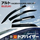 ドアバイザー アルト アルトターボRS HA36V HA36S 専用設計 高品質 純正同等品 金具付き 4枚セット
