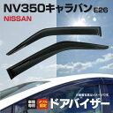 ドアバイザー NV350 キャラバン E26 CARAVAN 専用設計 高品質 純正同等品 金具付き 4枚セット