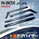 ドア バイザー N-BOX NBOX N BOX JF1 JF2 専用設計 高品質 純正同等品 金具付き 4枚セット