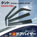 ドアバイザー タント TANTO LA600 LA610S 専用設計 高品質 純正同等品 金具付き 4枚セット