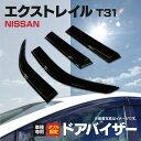 ドア バイザー エクストレイル X-TRAIL T31 専用設計 高品質 純正同等品 金具付き 4枚セット