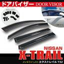 ドア バイザー エクストレイル X-TRAIL T32 専用設計 高品質 純正同等品 フックタイプ
