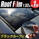 ルーフ用 ラッピングシート ラッピングフィルム 伸縮性 三層構造 艶ありブラック 1.52m×1m