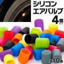 ボンゴ トラック エアバルブ カバー シリコンキャップ 全10色 (ネコポス限定送料無料)