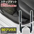 ステップマット プリウス 50系 ZVW50 ブラック 黒 4枚 セット