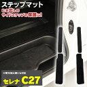 セレナ C27 サイドステップマット 高品質 一列目 ニ列目 4枚セット ブラック 黒 (送料無料)
