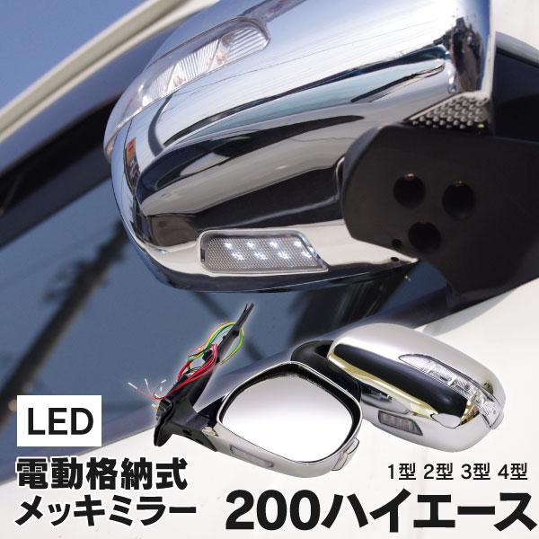 メッキミラー ハイエース 200系 HIACE 1型 2型 3型 4型 S-GL/GL 専用 電動格納式 LEDメッキドアミ...