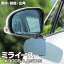 ブルーミラー ミライース LA300S/LA310S 撥水レンズ ワイド 左右 2枚 セット (送料無料)