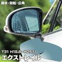 ブルーミラー エクストレイル T31 撥水レンズ ワイド 左右 2枚 セット/エクストレイル T31 ブルーミラー レインクリアリング