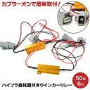 クレスタ GX/LX/JZX10系 H8.9〜H13.9 ハイフラ防止抵抗 リレーハーネス カプラーオン ウィンカー LED化 2本 (ネコポス限定送料無料)