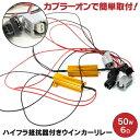 ステップワゴン スパーダ RP1/RP2 ハイフラ防止抵抗 リレーハーネス カプラーオン ウィンカー LED化 2本 (ネコポス限定送料無料)