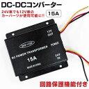 デコデコ 15A 24V→12V 変換器 回路保護機能内蔵 1セット (送料無料)