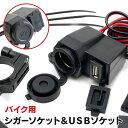 【送料無料】バイク用 シガーソケット USB端子 12V 防水カバー付き