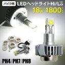 【送料無料】バイク用 LEDヘッドライト Hi/Lo切り替え H4/PH7/PH8 6W×3面 18W 1800ルーメン