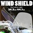 バイク用 バイクスクリーン ウインドシールド 風防 34.3cm×44.7cm クリア 汎用 1式/バイク 風防 スクリーン ウィンドシールド ウインドウシールド