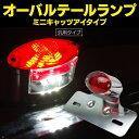 テールランプ ミニ キャッツアイ テールライト 砲弾型 LED 汎用 1個