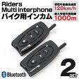 【送料無料】 インカム 2台セット イヤホンマイク Bluetooth ワイヤレス 無線機 防水 2台セット