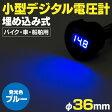 小型電圧計 デジタル LED 埋め込み式 φ36 ブルー 青 【ボルト パーツ カスタム ドレスアップ】