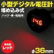 小型電圧計 デジタル LED 埋め込み式 φ36 レッド 赤 【ボルト パーツ カスタム ドレスアップ】