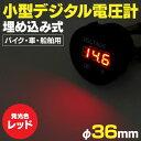 バイクはもちろんのこと、車・船舶などにも使える汎用型デジタル電圧計です!小型電圧計 デジタル LED 埋め込み式