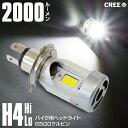 H4 HS1 LEDバルブ LEDヘッドライト Hi Lo 直流対応 6500K 送料無料 COB/面発光/SMD/HID