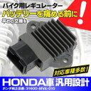 レギュレーター 31600-MV4-010 ホンダ車 汎用 熱対策品 CB400SF NC39 NC31/CB400FOUR NC36/マグナ250 MC29/CBR250RR MC22/ジェイド MC23 送料無料