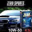 【送料無料】 ゼロスポーツ ZERO/SPORTS エンジン...