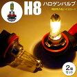 ハロゲンバルブ H8 フォグランプ用 12V/35W イエロー(3000K相当) 2個セット/ハロゲンバルブ H8 フォグランプ 純正交換 ハロゲンバルブ H8 フォグランプ 純正交換